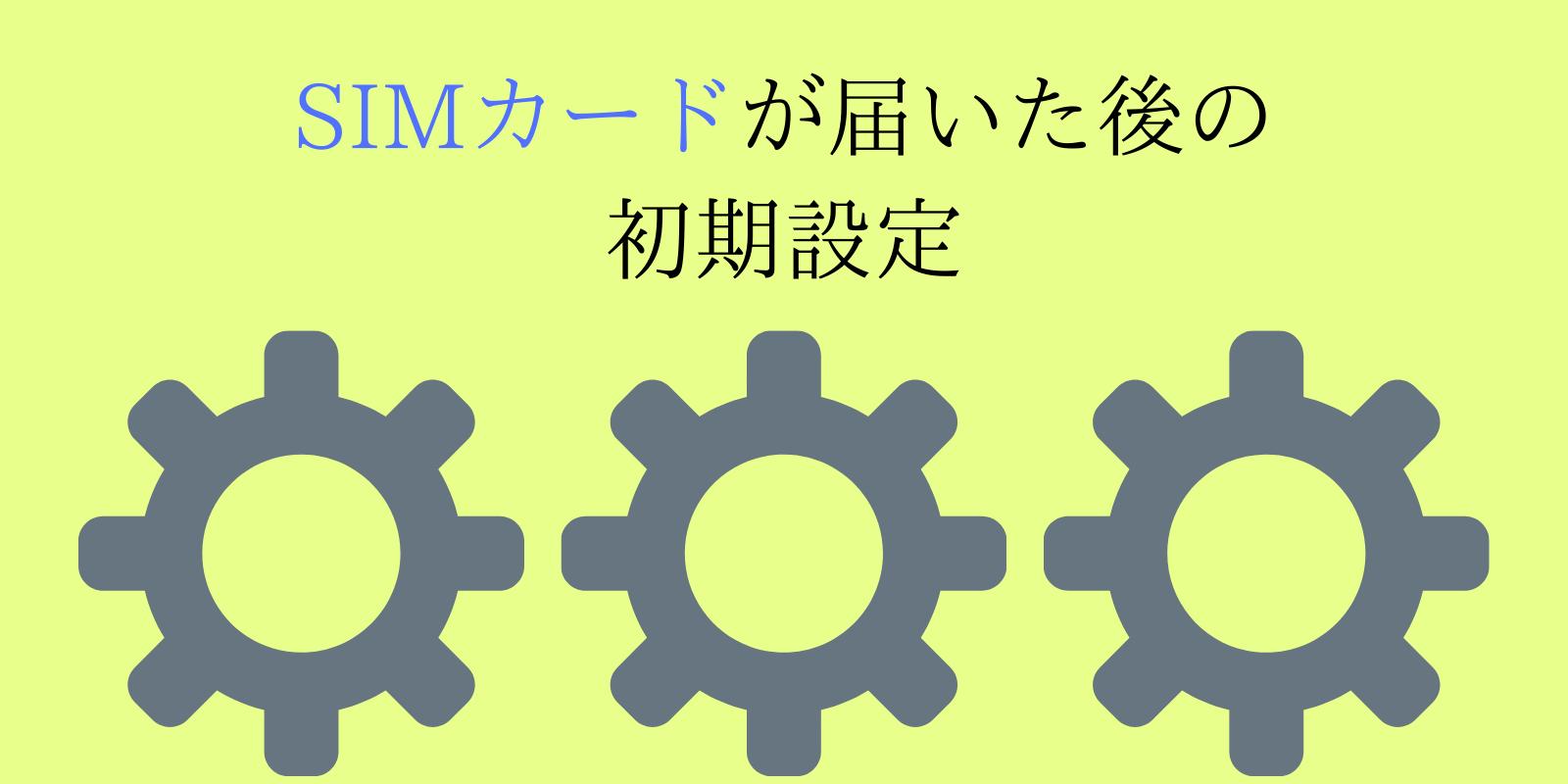 LINEモバイルの初期設定(回線切り替え)