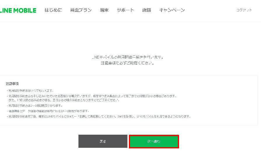 LINEmobaile利用開始手続き注意事項