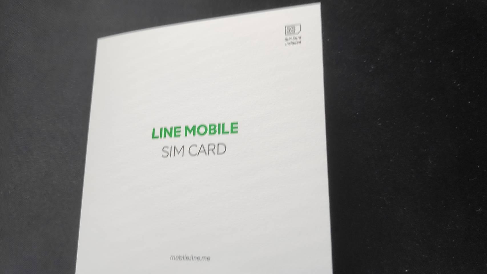 LINE MOBEILE SIM CARD