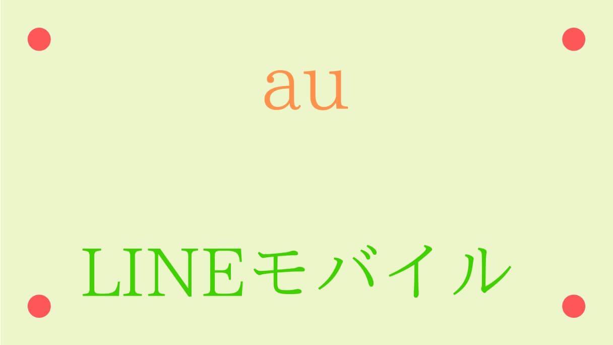 auとLINEモバイルを比較した評判