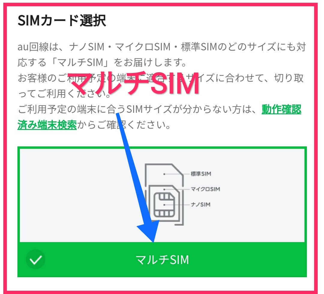 LINEモバイルのau回線のSIMカードのサイズはマルチSIM