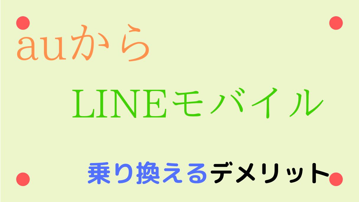 auからLINEモバイルに乗り換えるデメリット