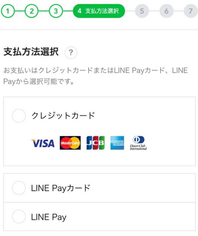 lineモバイルの支払方法