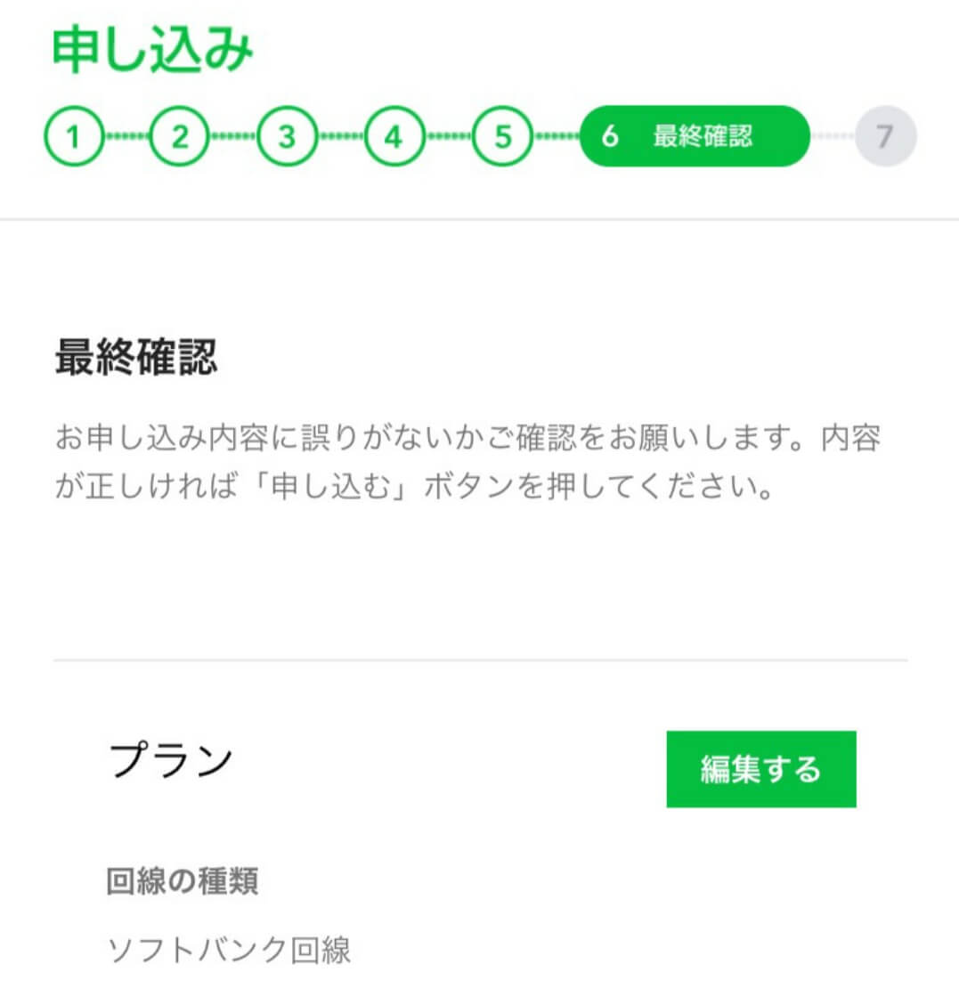 LINEモバイル申込内容のp最終確認