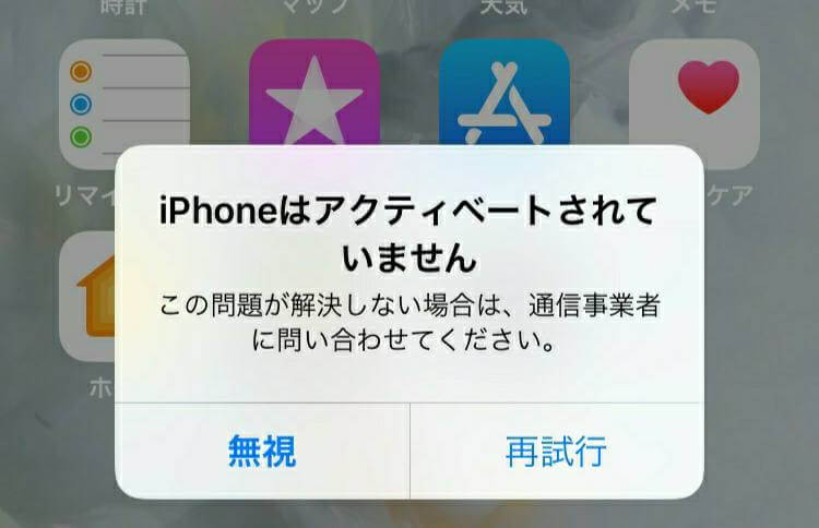 iPhoneがアクティベートされていない
