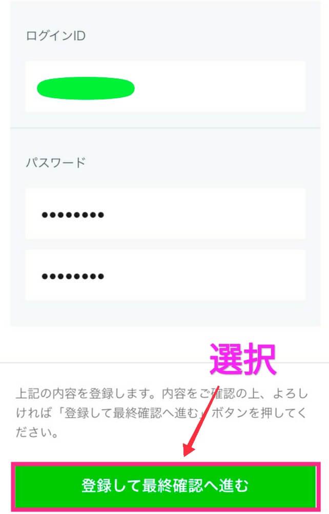 LINEモバイルのログインID作成