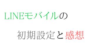 LINEモバイルの感想(レビュー)