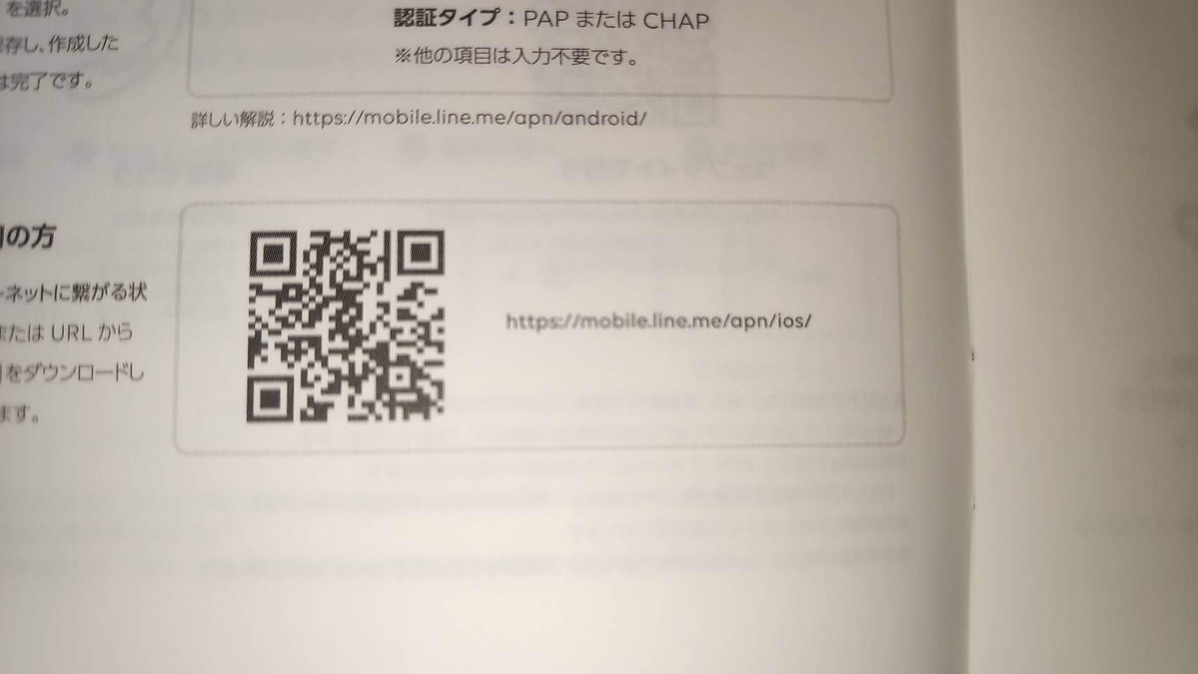 lineモバイルのAPN構成プロファイルのQRコード