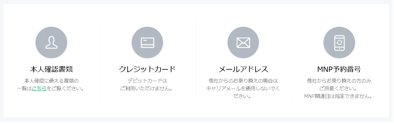 LINEモバイルに乗り換える前に必要な情報