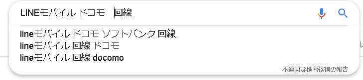 LINEモバイルドコモ回線の検索結果