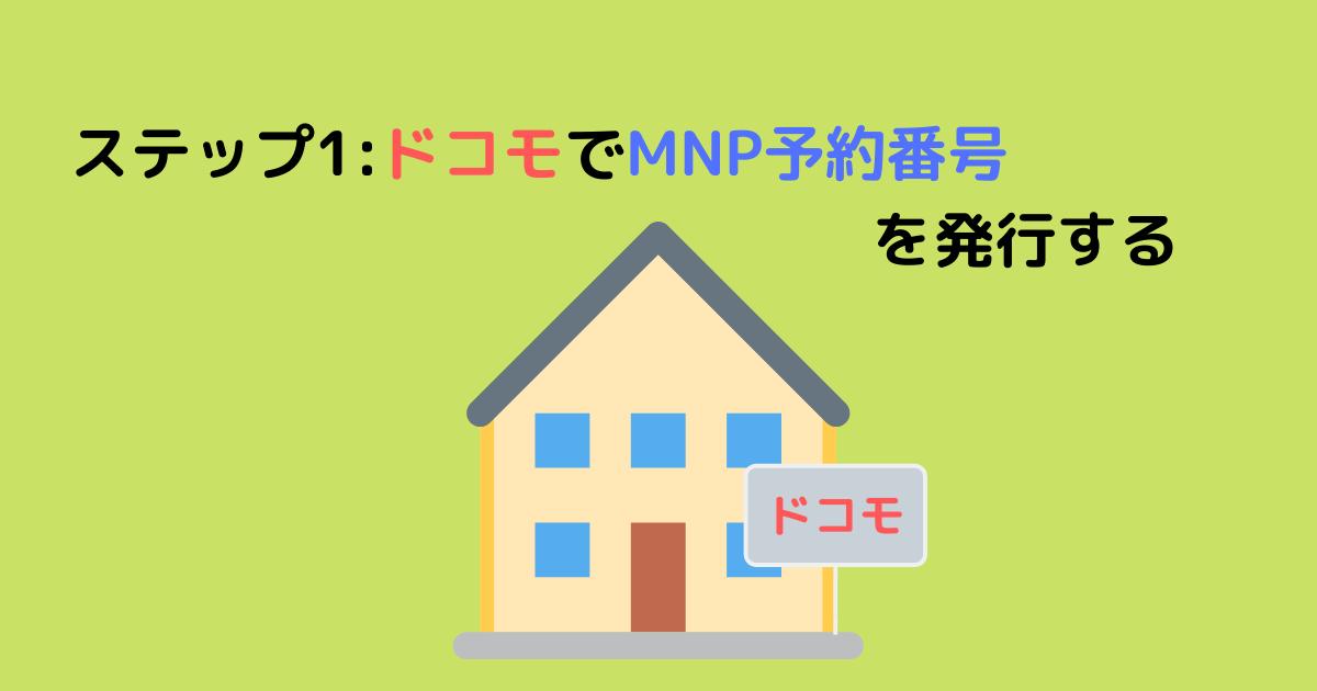 ドコモでMNP予約番号を発行する