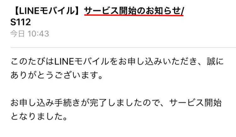 LINEモバイルサービス開始のメール