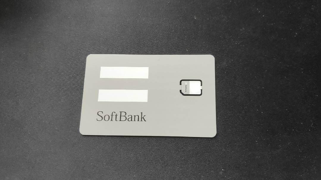 ソフトバンクのsimカード台紙