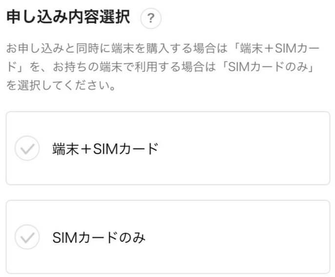 端末+SIMカード