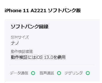 iPhone11がソフトバンク回線に対応している