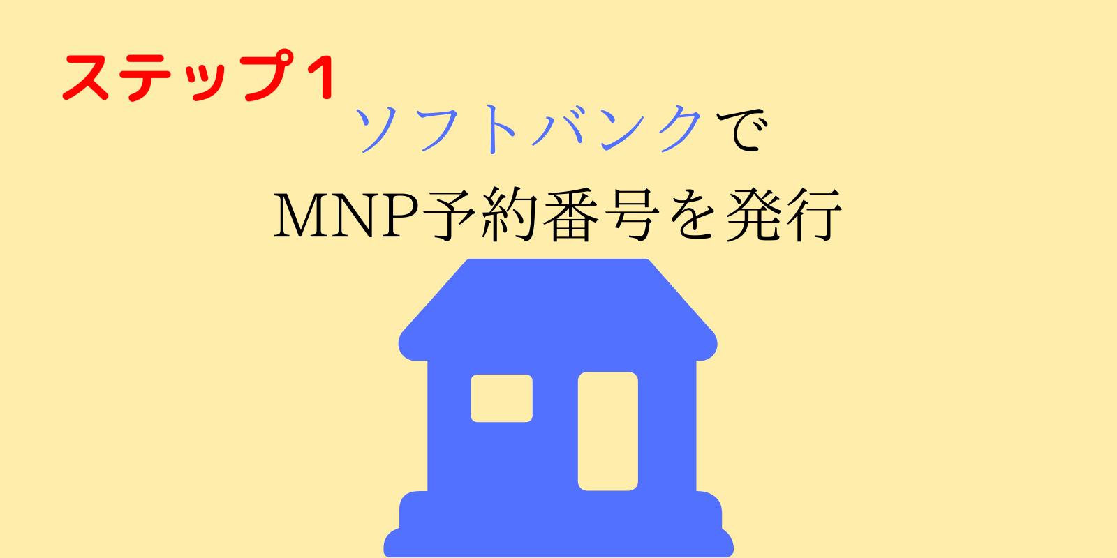 ソフトバンクでMNP予約番号を発行
