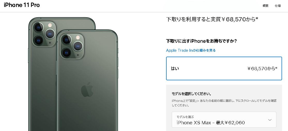 下取りをしてiPhone11を格安で購入