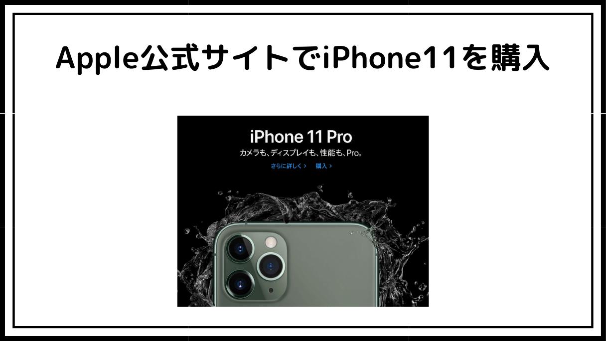 AppleでiPhone11を購入する