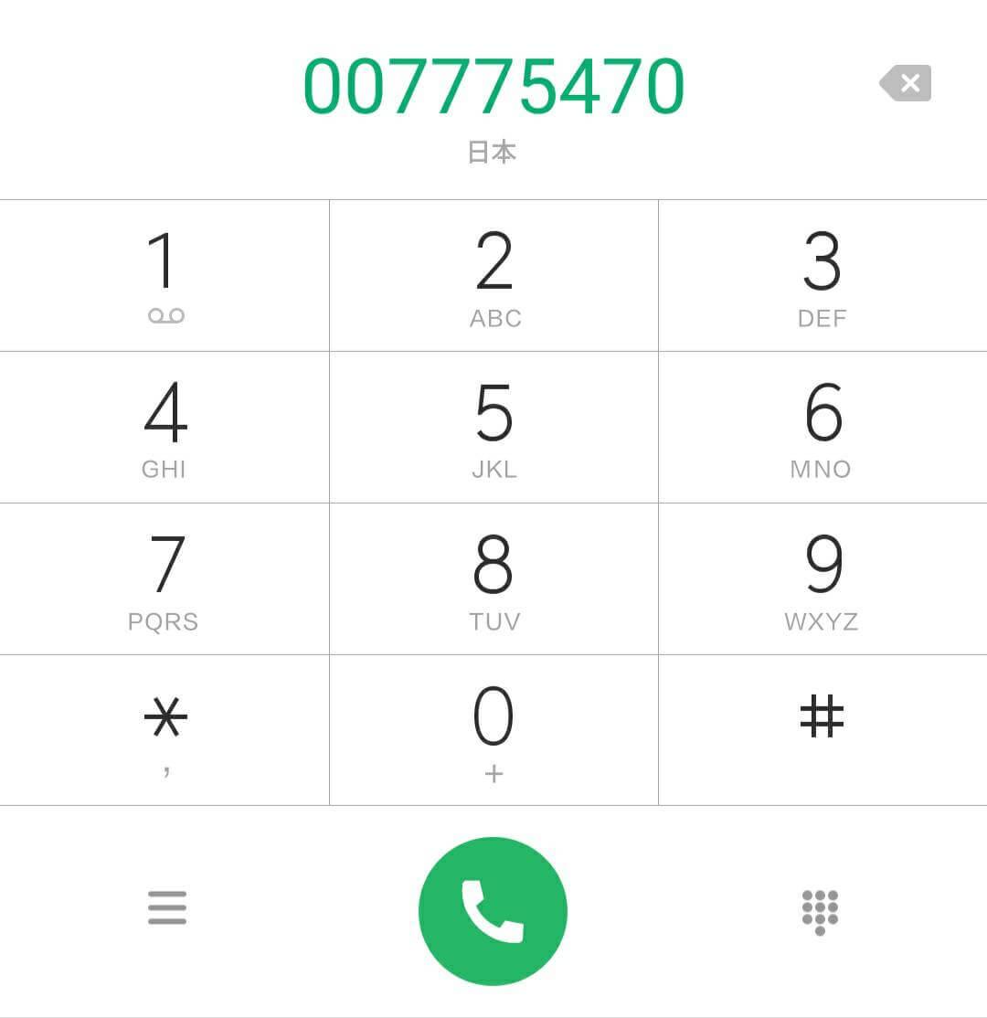 au窓口(007775470に電話