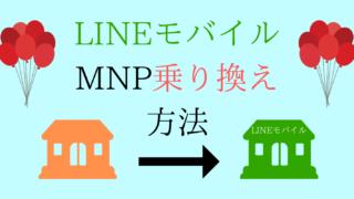 LINEモバイルの新規契約・乗り換え手順