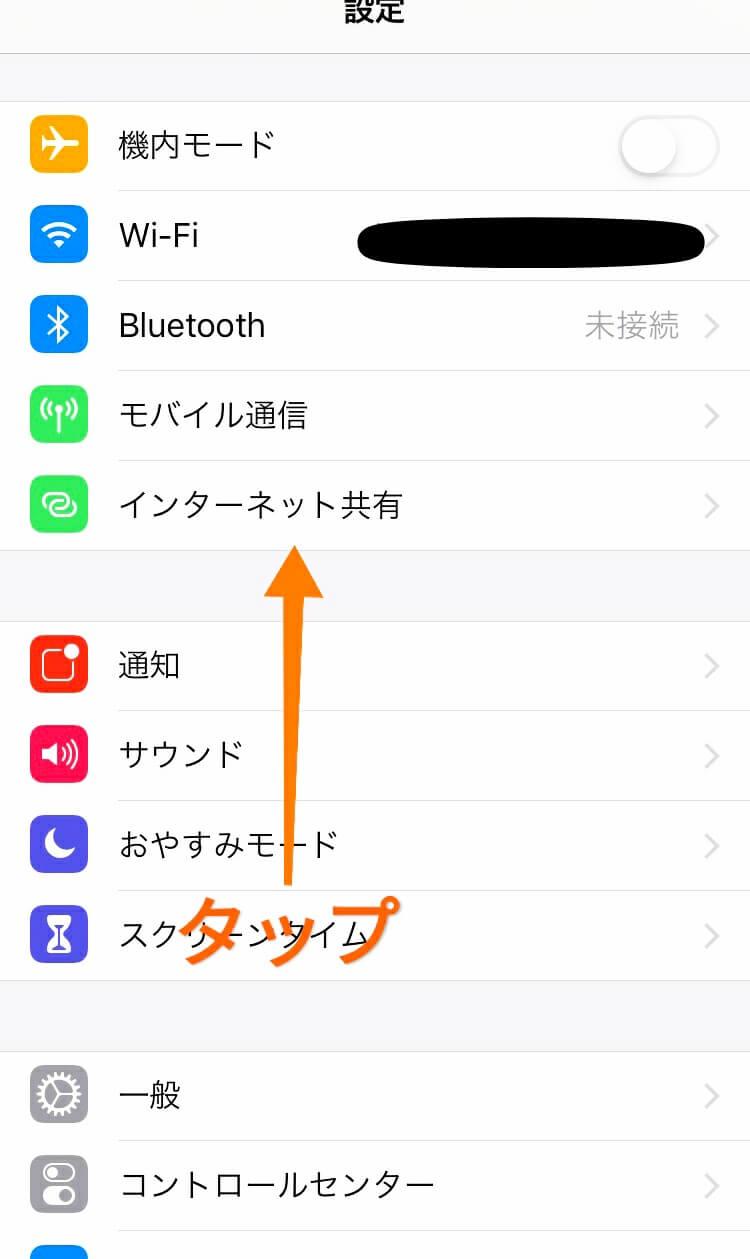 iPhoneのテザリング(インターネット共有)