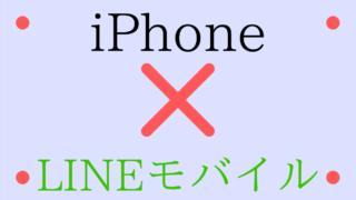 LINEモバイルでiPhoneを使いたい人へ