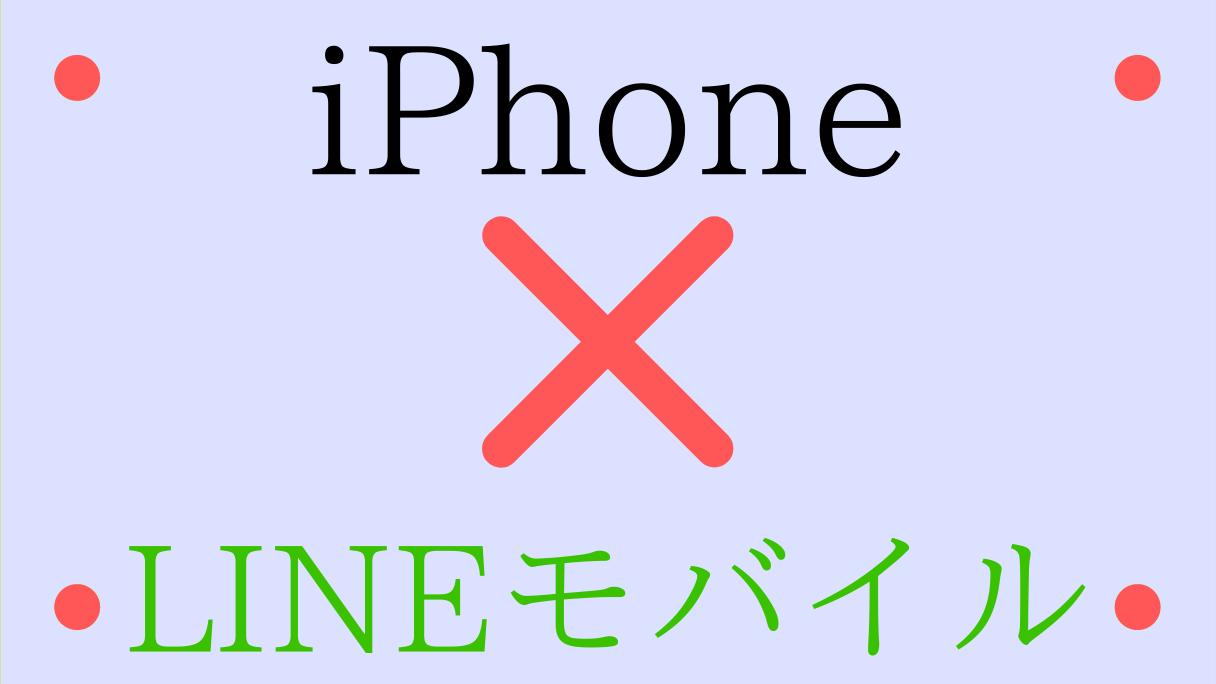LINEモバイルとiPhone
