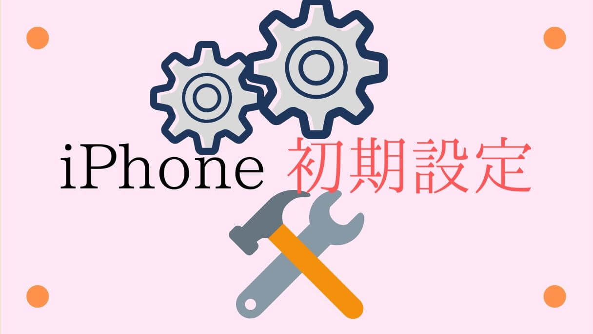 LINEモバイルのiPhoneの初期設定