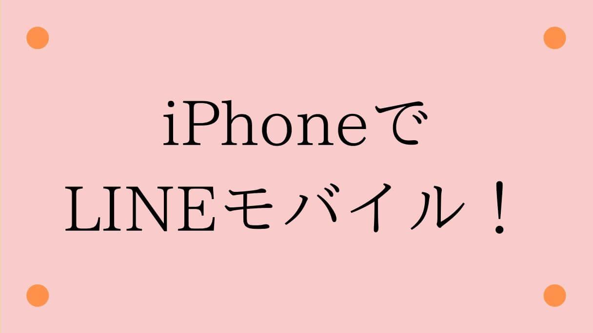 iPhoneでLINEモバイルに乗り換えよう