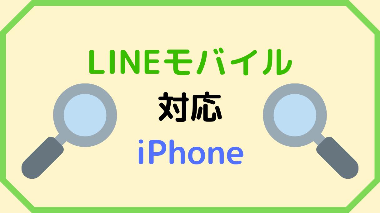 LINEモバイルにiPhoneは対応している