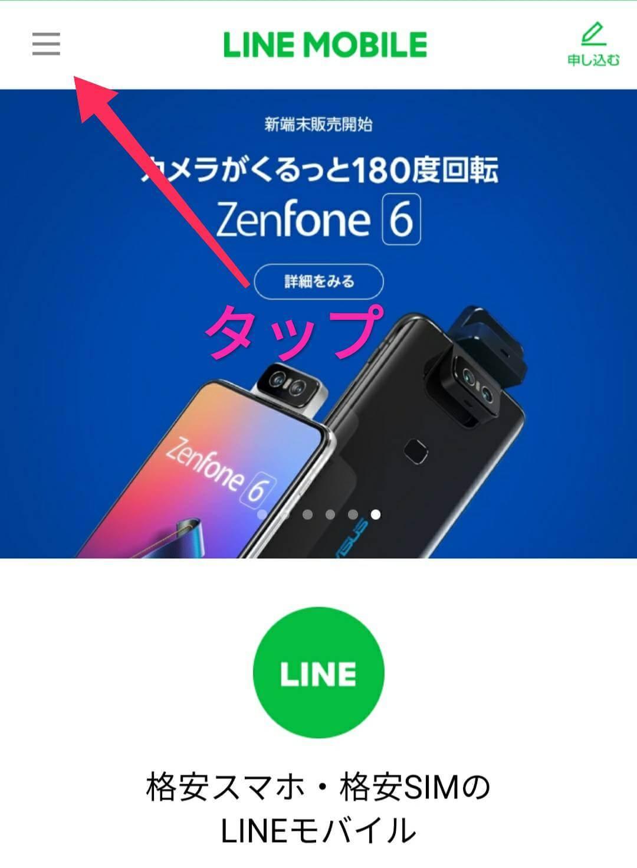スマホ版LINEモバイル公式サイト