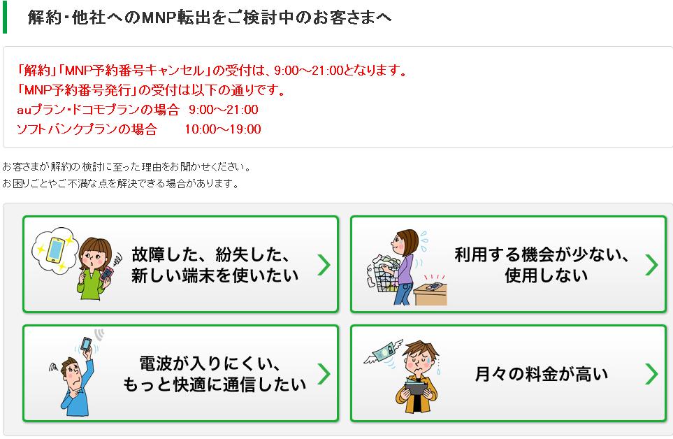 mineo解約、MNP予約番号発行ページ