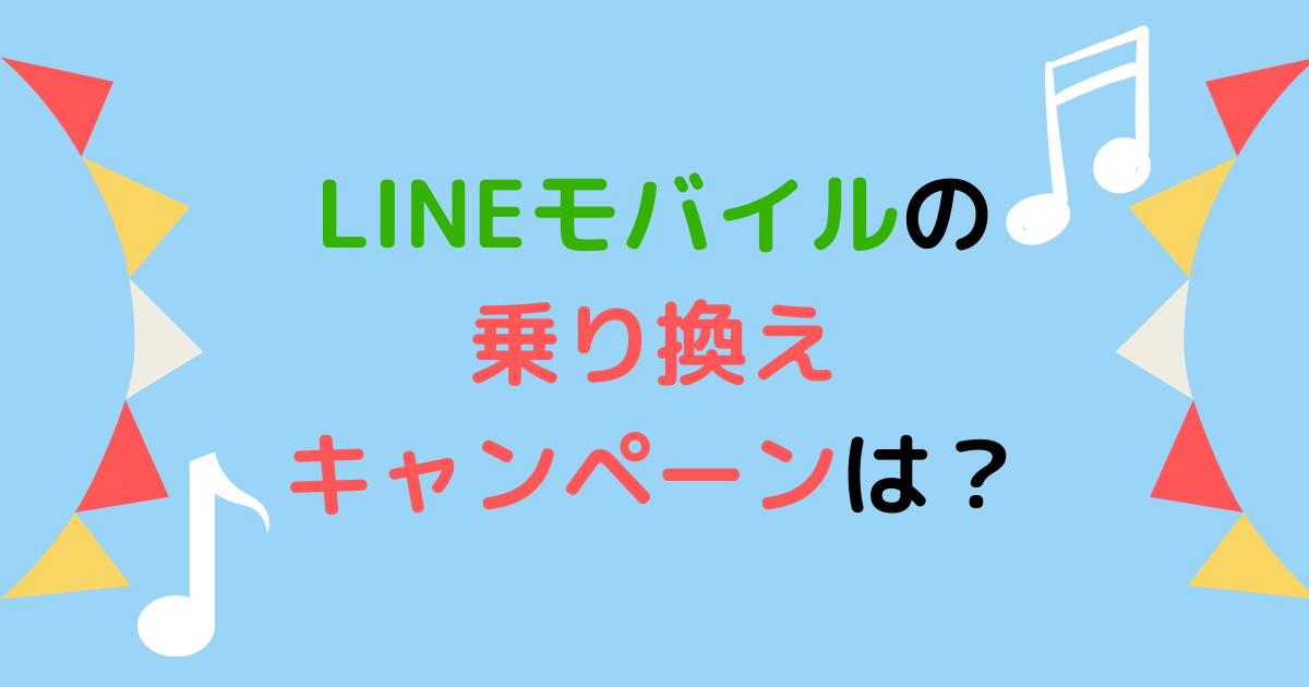 LINEモバイル乗り換えキャンペーン
