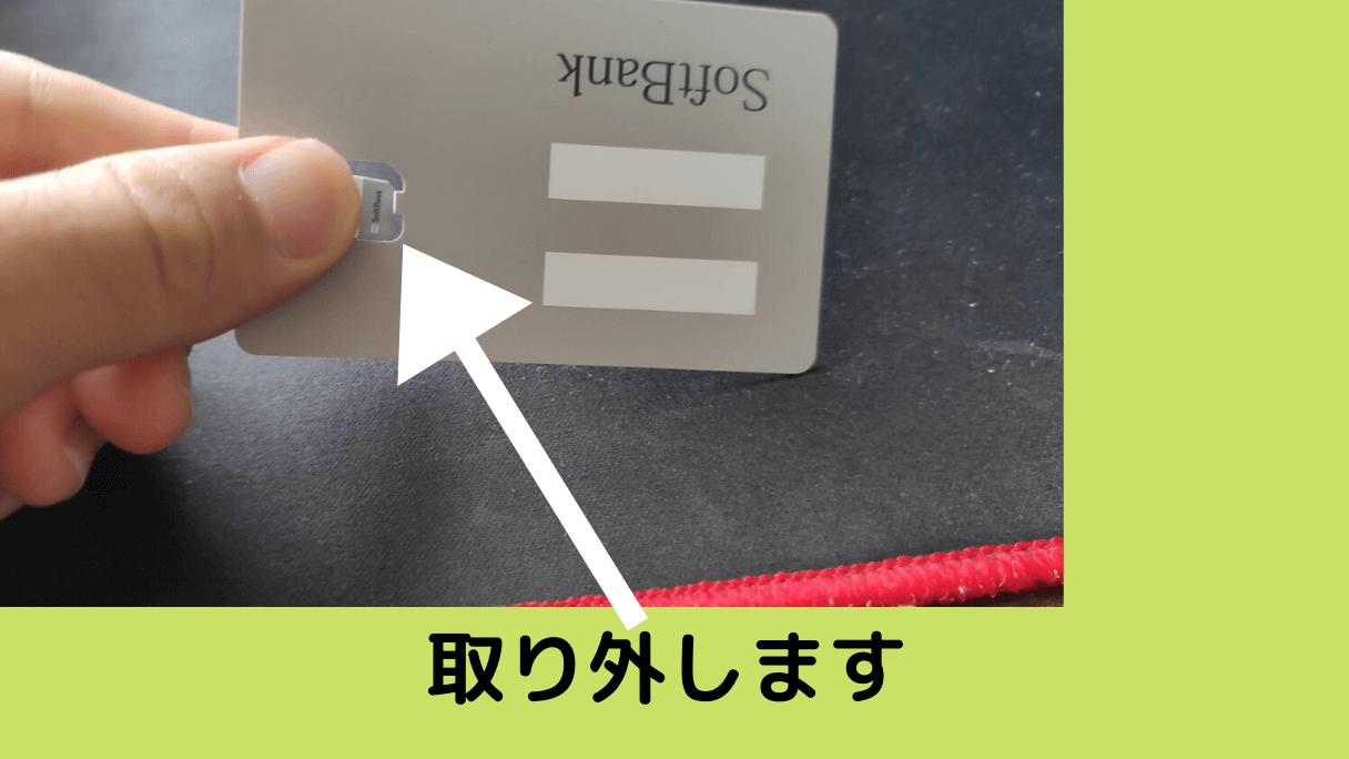 LINEモバイルのソフトバンクSIMカードを取り外す