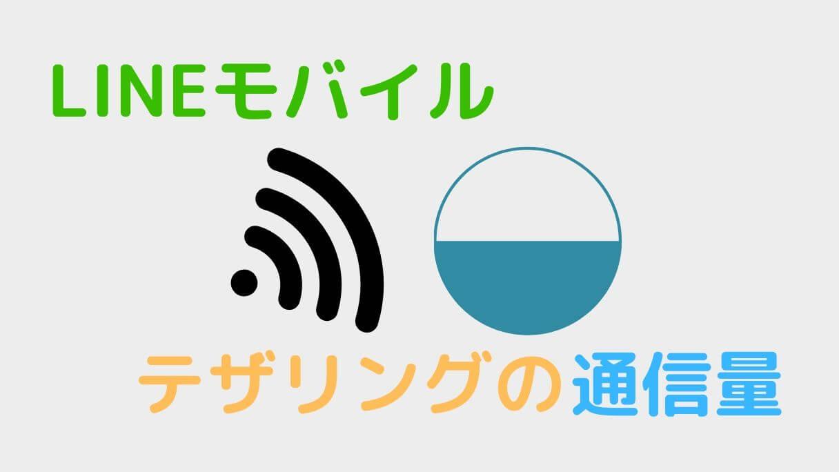 LINEモバイルのテザリングの通信量