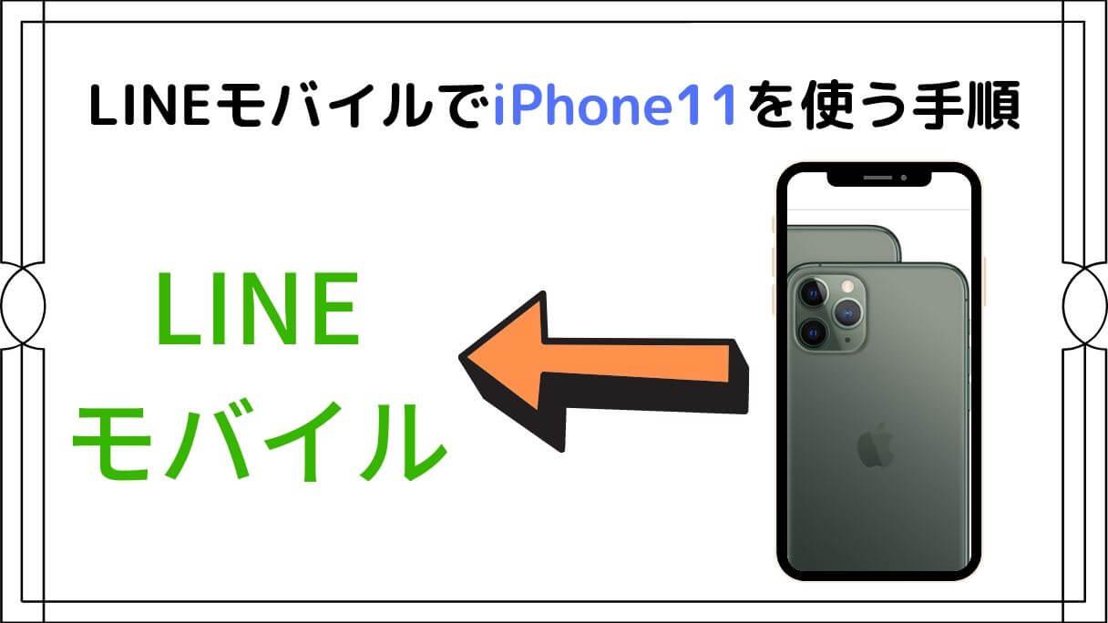 LINEモバイルでiPhone11に乗り換える手順