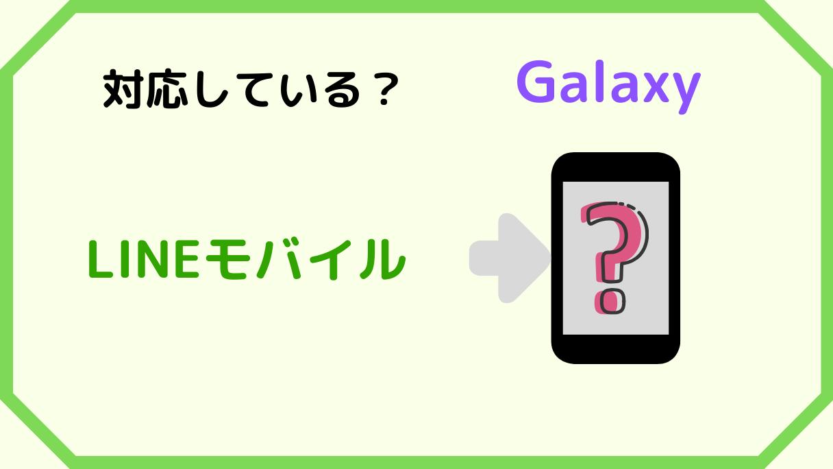 LINEモバイルでgalaxyを契約