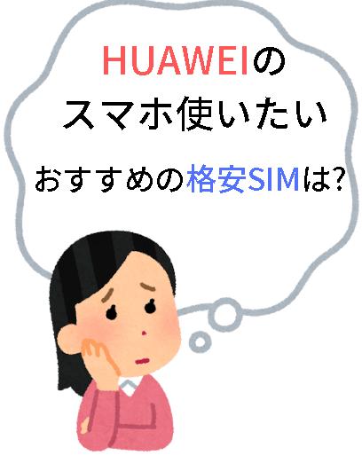 HUAWEIにおすすめの格安SIMはLINEモバイル