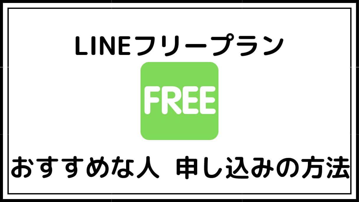 LINEモバイルのLINEフリープランがおすすめな人と申し込み方法