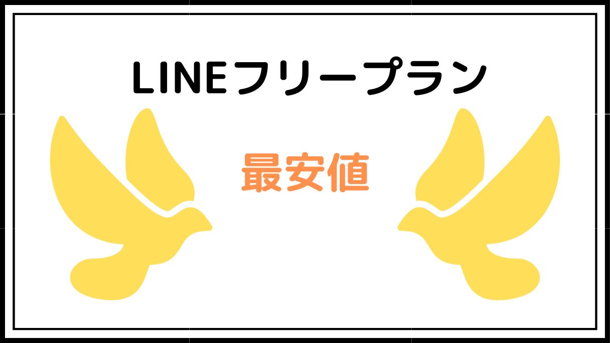 LINEモバイルの最安値はLINEフリープランで500円