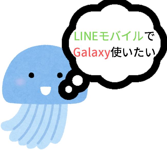 LINEモバイルでgalaxyを使いたい人