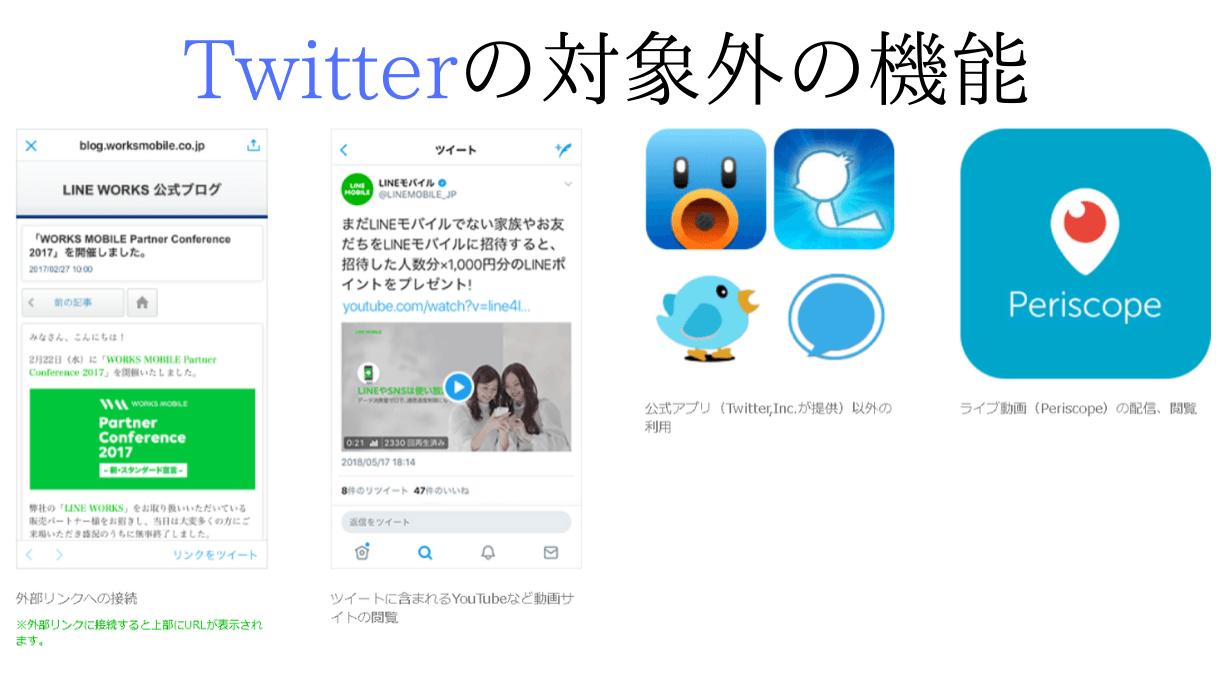 Twitterのデータフリーの範囲外の機能
