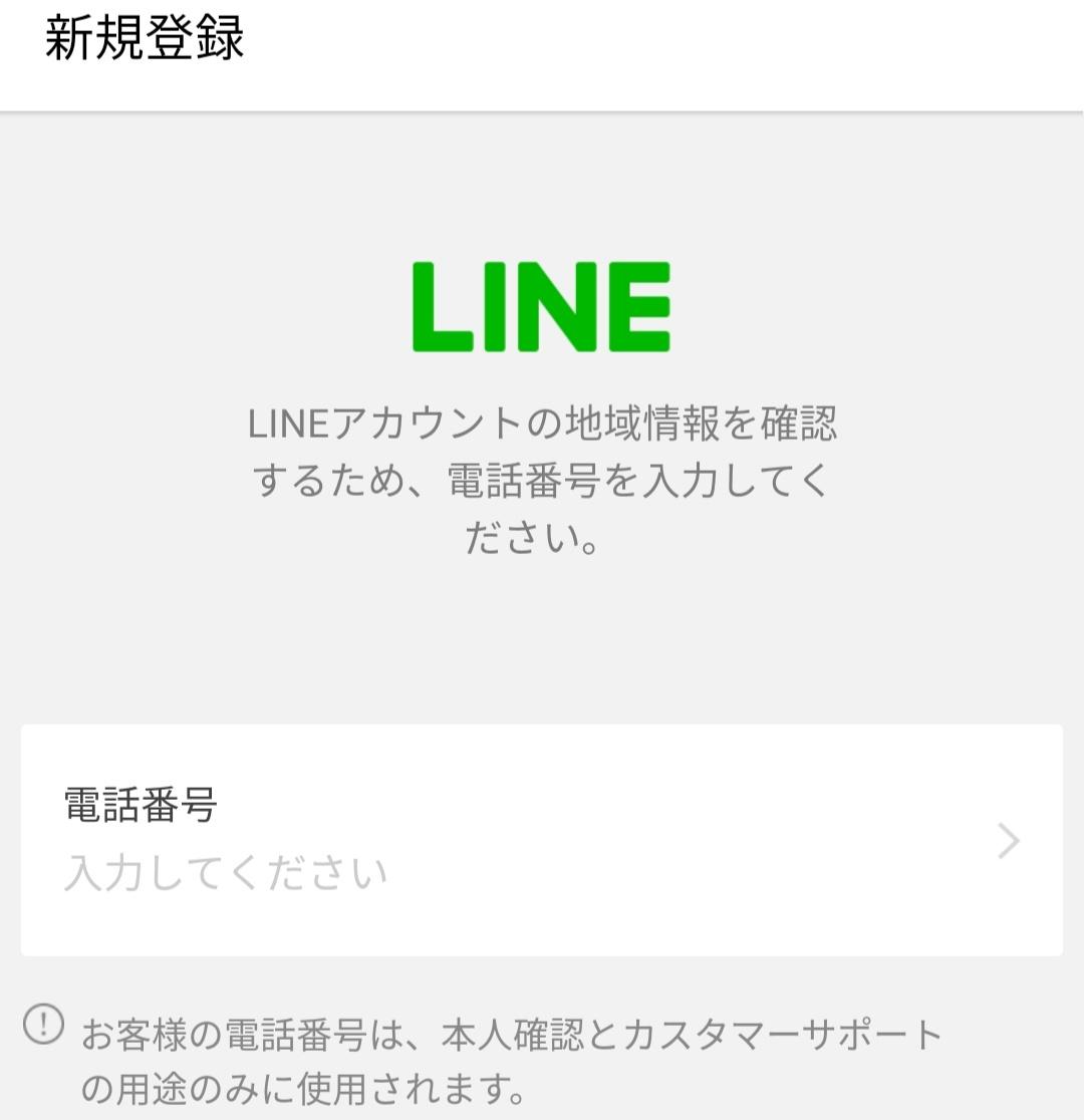 LINEに電話番号を登録