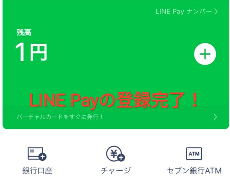LINE Payの登録完了