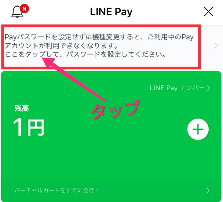 LINE Payの残高