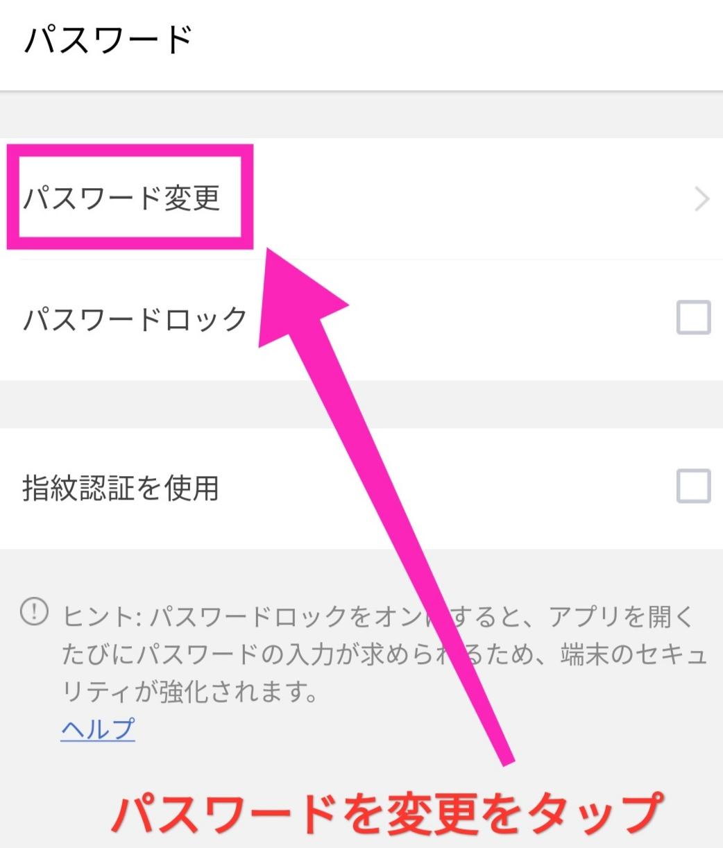 LINE Payのパスワードを変更