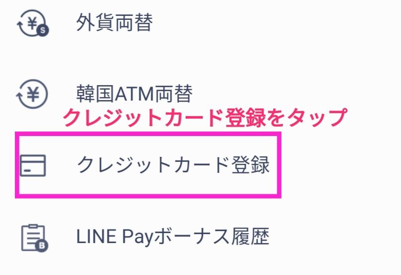 LINE Payにクレジットカードを登録する方法