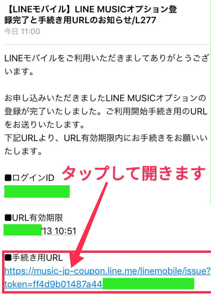 LINE MUSIC手続き用URL