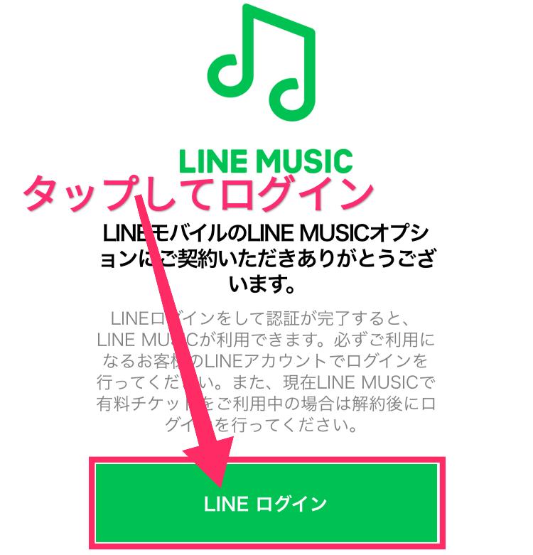 LINE MUSICにLINEログイン