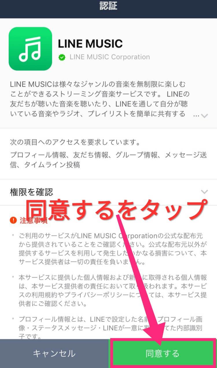 LINE MUSICでLINEを認証させる
